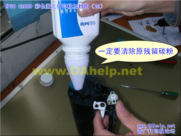 epson c2000 彩色激光打印机加粉图解